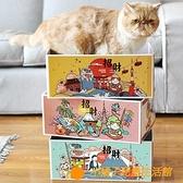 貓抓板窩瓦楞紙貓窩紙箱屋窩牛奶盒子磨爪器【小橘子】