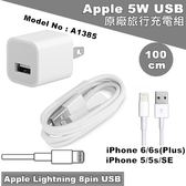 Apple iPhone 6 Plus(5.5) iPad Air 2 mini 2 原廠旅充組 5W A1385 原廠旅充頭+原廠傳輸充電線【平輸-簡易包裝】