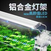 燈座燈管LED魚缸燈架草缸燈水族箱led燈架節能魚缸照明燈支架燈魚缸水草燈(七夕禮物)