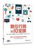 (二手書)數位行銷的10堂課:SEO x 廣告 x 社群媒體 x facebook洞察報告 x Goog..