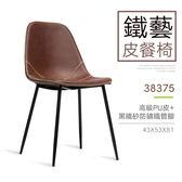 【現貨】工業風復刻版餐椅(38375) 無扶手餐椅/免組裝/寬大舒適椅背【雅莎居家生活館】