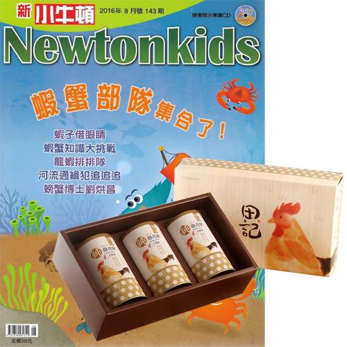 《新小牛頓》1年12期 贈 田記純雞肉酥禮盒(200g/3罐入)