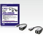 Uptech 登昌恆 C402 Cat.5 USB延伸器