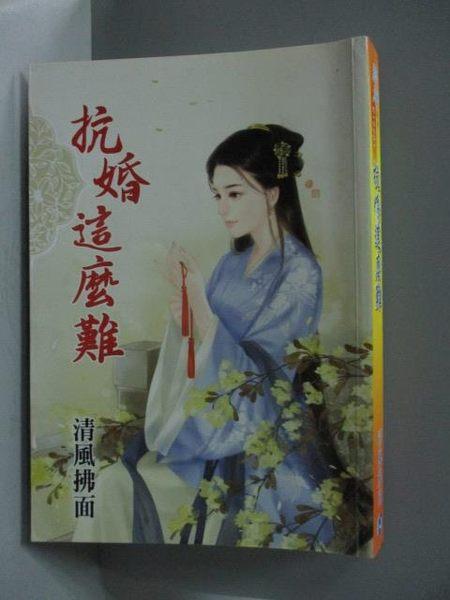 【書寶二手書T8/言情小說_OHJ】抗婚這麼難_清風拂面