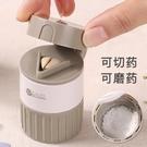 多功能藥片切割研磨器小藥盒