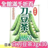 【小福部屋】日本 白刀豆茶 3gx30包 小朋友也可喝 飲茶首選 送禮自用【新品上架】