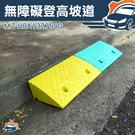 儀特汽修 無障礙坡 台階板加寬 無障礙設施 汽車三角條塑料 爬坡馬路 爬沿坡牙子 登高坡道HBA132750