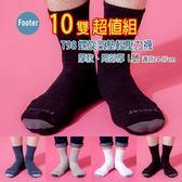 Footer T98 L號 (厚襪) 螺旋氣墊輕壓力襪  10雙超值組 ;除臭襪