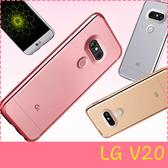 【萌萌噠】LG V20 (5.7吋) H990ds  還原真機之美 電鍍邊框透明軟殼 超薄全包防摔款 手機殼