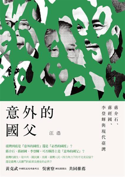 意外的國父: 蔣介石、蔣經國、李登輝與現代臺灣