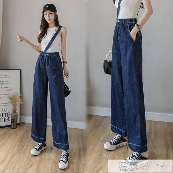 薄款牛仔褲女夏裝2021年新款女韓版闊腿單肩吊帶褲寬鬆直筒哈倫褲 母親節特惠
