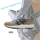 Asics 休閒鞋 Gel-Lyte V 男鞋 女鞋 灰 棕 情侶鞋 復古 運動鞋 AT【ACS】 1191A228020