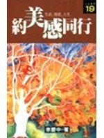 二手書博民逛書店 《約美感同行--揭開人生的面紗》 R2Y ISBN:957131675X│李慶中