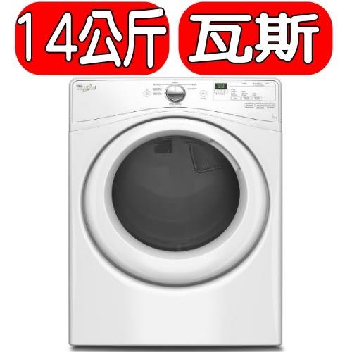 結帳更優惠★Whirlpool惠而浦【WGD75HEFW】14公斤 瓦斯型 滾筒 乾衣機