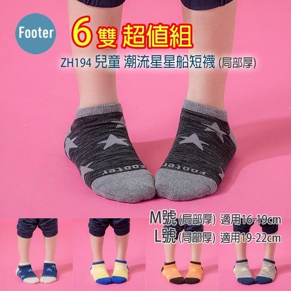 Footer ZH194 (局部厚) 兒童 潮流星星船短襪 6雙超值組;除臭襪;蝴蝶魚戶外