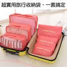 韓版旅行防水收納包/衣物整理袋六件組 (西瓜紅/天藍/藏青/淺粉/玫紅)