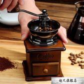 手搖磨豆機手動家用粉碎機咖啡豆研磨機咖啡磨豆器家用復古-超凡旗艦店