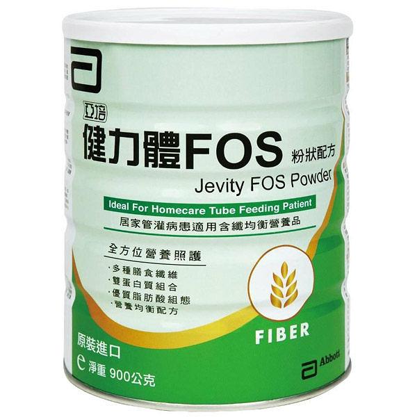 亞培健力體FOS粉狀配方 900g 12罐/箱 *維康*