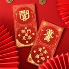 招財吉祥合體字紅包袋 2021春節新年壓歲錢創意紅包過年手繪個性紅包袋