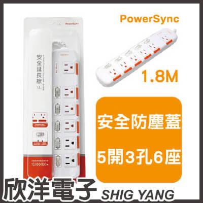 群加科技 3P 6插 5開安全防塵延長線 / 1.8M ( PW-EDA5618 )