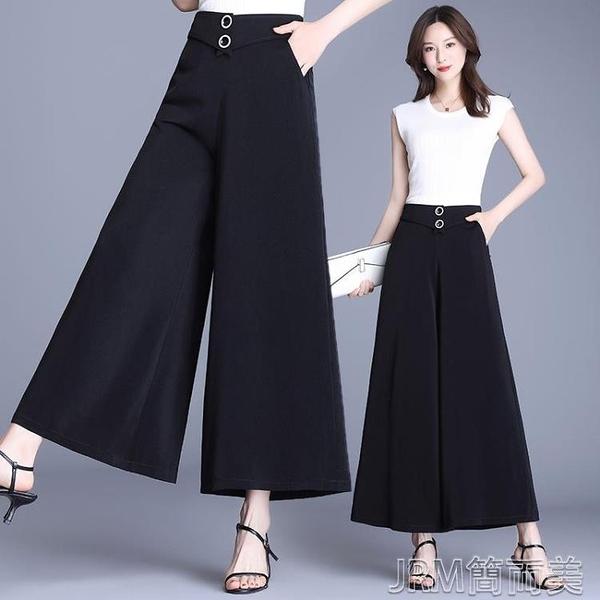 雪紡裙褲冰絲雪紡闊腿褲女夏季薄款新款高腰寬鬆黑色顯瘦垂感大腳九分 快速出貨