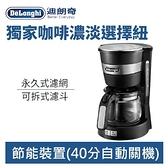 DeLonghi 迪朗奇 ICM14011 美式咖啡機