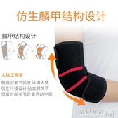 護肘自髮熱護臂男女護腕保暖網球肘胳膊手臂關節手肘保護套 雙十二全館免運
