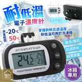 冰箱專用電子溫度計 耐低溫防水防濕 帶磁鐵磁吸帶掛勾 冷凍冰櫃測溫器【BF0212】《約翰家庭百貨