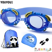 泳鏡 佑游兒童泳鏡女童男童嬰幼兒防水防霧游泳眼鏡套裝泳帽潛水鏡裝備 童趣