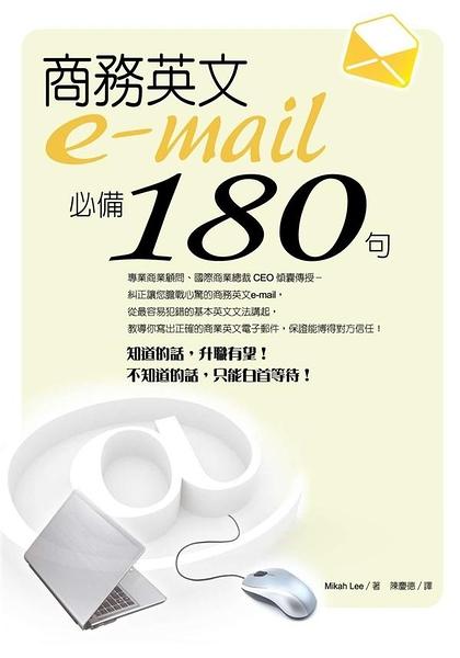 (二手書)商務英文e-mail必備180句