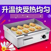 電扒爐  電熱手抓餅機器扒爐鐵板燒設備銅鑼燒鐵板炒飯煎牛扒烤冷面220V 莎瓦迪卡