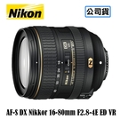 【原廠登錄送好禮】3C LiFe NIKON 尼康 AF-S DX Nikkor 16-80mm F2.8-4E ED VR 鏡頭 國祥公司貨