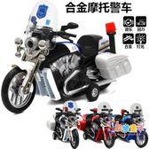 摩托車模型 合金警車摩托車模型玩具賽車兒童聲光回力金屬玩具車高仿真 多款可選