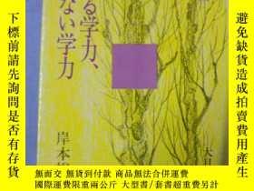 二手書博民逛書店見える學力,罕見見えない學力 : 岸本裕史Y8204 見える學力