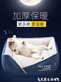 寵物窩狗窩冬天保暖可拆洗泰迪法斗狗床小型大型犬貓窩四季通用寵物用品  LX 艾家