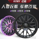 汽車輪轂車身噴膜可撕輪轂自噴漆車輪摩托改色手撕噴膜黑色輪轂膜 可可鞋櫃