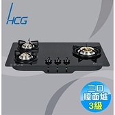 和成 HCG 檯面式三口瓦斯爐 GS333