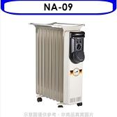 北方【NA-09】9葉片式恆溫電暖爐 優質家電