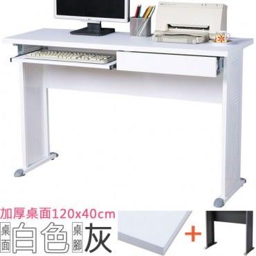 Homelike 格雷120x40工作桌-加厚桌面(附抽.鍵)-白桌面/灰腳