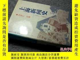 二手書博民逛書店上海新聞史罕見1850—1949(精裝)Y172096 馬光仁主