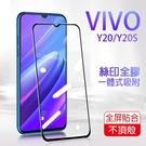 美特柏2.5D VIVO Y20 / Y20s 彩色全覆蓋鋼化玻璃膜 全膠帶底板 手機螢幕貼膜 防刮防爆