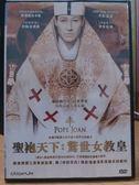 影音專賣店-F09-085-正版DVD*電影【聖袍天下-驚世女教皇】-大衛溫漢*伊恩葛倫