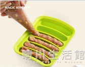 寶寶香腸模具 兒童輔食diy硅膠火腿腸肉腸模家用自制蒸香腸磨具 晴川生活館