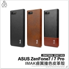 ASUS ZenFone 7 Pro ZS670KS ZS671KS IMAK睿翼撞色皮革手機殼 保護殼