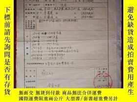 二手書博民逛書店罕見中華人民共和國工會入會申請書(附會員詳細登記表)305信箱幹