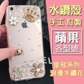 HTC Desire19+ U19e U12 Life U12+ Desire12+ U11 EYEs U11+ UUltra 手機殼 客製化 訂做 水鑽花語 皇冠系列