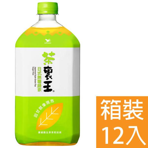 統一 茶裏王 日式無糖綠茶 975ml 12入/箱 免運費