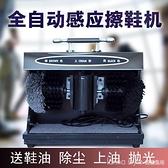 擦鞋機全自動感應機擦鞋器自動酒店銀行家用電動刷皮鞋刷鞋機 新品全館85折 YTL