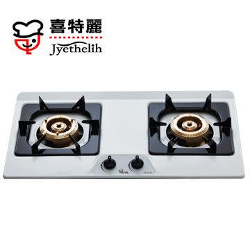 【甄禾家電】喜特麗JTL 雙口檯面爐 JT-2100 瓦斯爐 JT2100 琺瑯白 限送大台北
