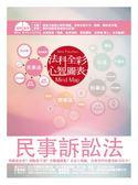 (二手書)民事訴訟法-全彩心智圖表:2018律師.司法特考.高普特考(保成)
